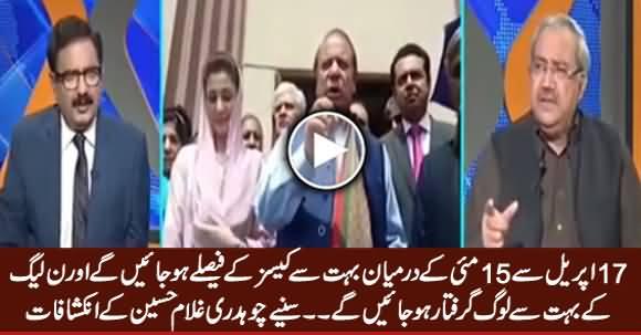 17 April Aur 15 May Ke Darmiyan PMLN Ke Bohat Se Loog Arrest Ho Jayein Ge - Ch. Ghulam Hussain