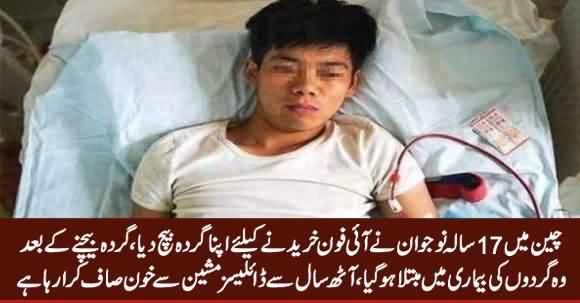 17 Years Chinese Boy Sold His Kidney For an iPhone, Now He Is Bed-ridden for Life