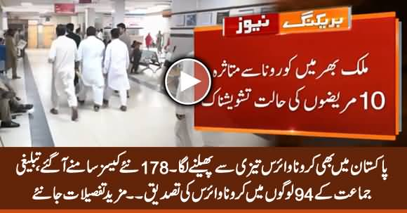 178 New Cases Surface in Pakistan, 10 Patients in Critical Condition
