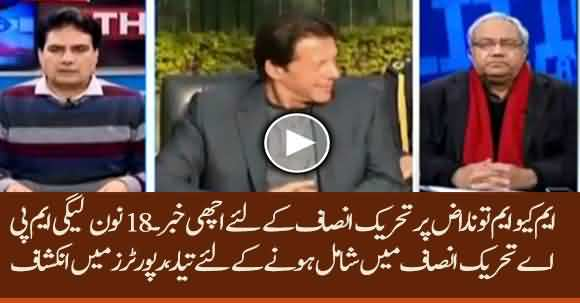 18 MPAs From PMLN Are Ready To Join PTI - Ghulam Hussain And Sabir Shakir Revealed