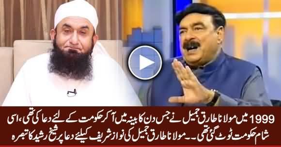 1999 Mein Maulana Tariq Jameel Ne Jis Din Hakumat Ke Liye Dua Ki, Usi Din Hakumat Toot Gai - Sheikh Rasheed