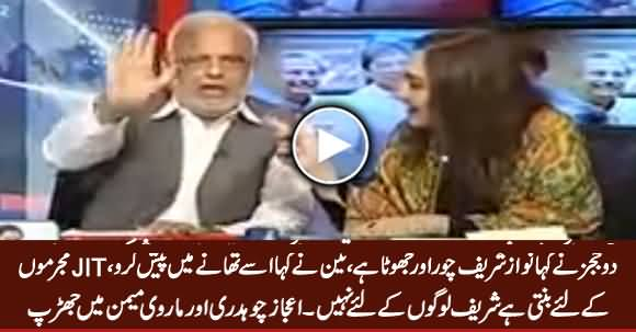 2 Judges Ne Kaha Nawaz Sharif Jhota Aur Choor Hai - Clash Between Ejaz Ch. & Marvi Memon