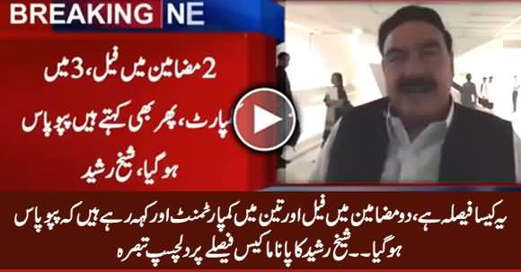 2 Mein Fail Aur 3 Mein Compartment, Pappu Pass Kaise Ho Gaya - Sheikh Rasheed Funny Remarks