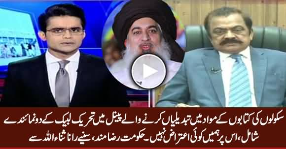 2 Representatives of TLP Will Be in School Textbook Board Panel, Govt Agreed