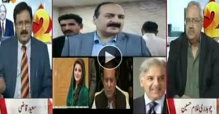 2 Tok With Chaudhry Ghulam Hussain (Current Issues) - 3rd October 2018