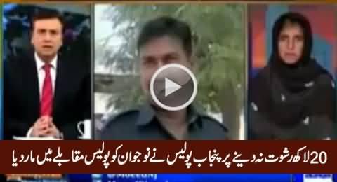 20 Lakh Rishwat Na Dene Par Punjab Police Ne Naujawan Ko Police Muqable Mein Maar Diya