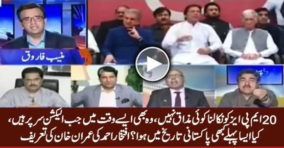 20 MPAs Ko Nikalna Koi Mazaaq Nahi - Iftikhar Ahmad Praising Imran Khan