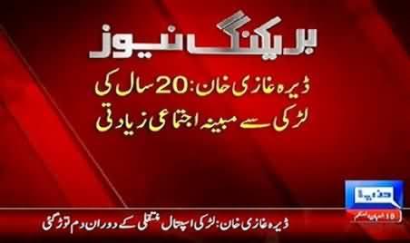 20 Years Old Girl Gang Raped in DG Khan, Girl Died After Gang Rape