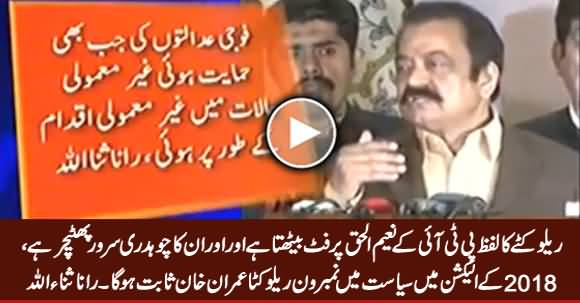 2018 Ke Election Mein Imran Khan Number One Relu Katta Sabit Hoga - Rana Sanaullah