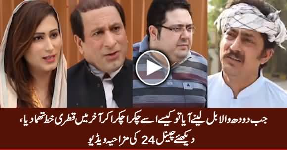 Channel 24 Hilarious Video on Sharif Family & Panama Case