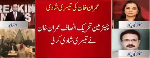 24 News Special (Imran Khan's Third Marriage) - 18th February 2018