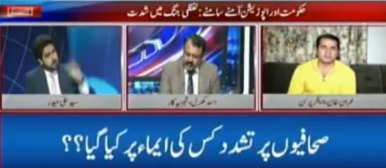 24 Special (Panama Case Special) - 22nd July 2017