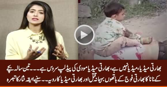 3 Years Old Kid on The Body of Dead Grandfather: Aniqa Nisar's Analysis on Indian Army's Shameful Act