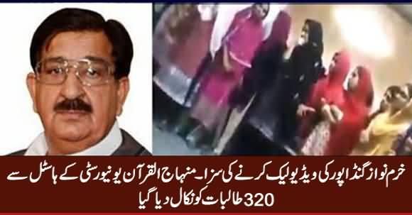 320 Girls Kicked out From Minhaj ul Quran University Hostel for Leaking Khurram Nawaz Gandapur Video