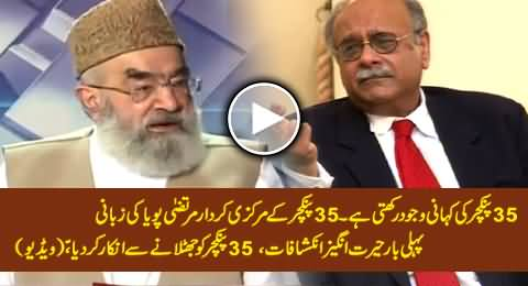 35 Punctures Story Exists, I Don't Deny It - Agha Murtaza Poya First Time Reveals 35 Punctures Story