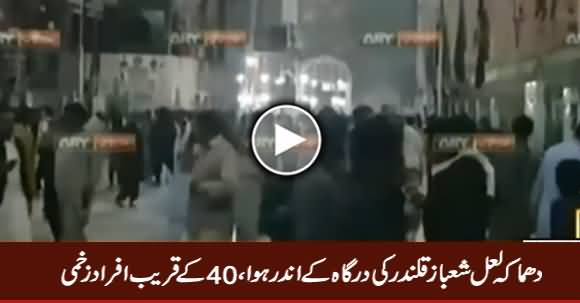 40 People Injured in A Blast Inside Dargah of Lal Shahbaz Qalandar
