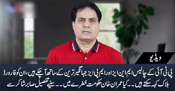 40 PTI MNAs And MPAs Have Joined Jahangir Tareen - Sabir Shakir