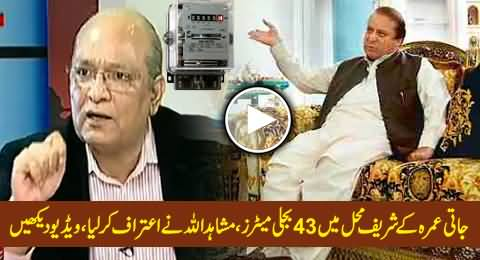 43 Electricity Meters in Jati Umrah Sharif Palace, Mushahid Ullah Khan Admits in Live Program