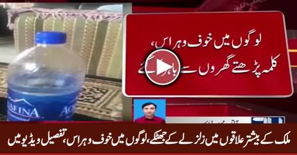 5.8 Magnitude Earthquake Jolts Different Parts of Pakistan, Watch Detailed Report
