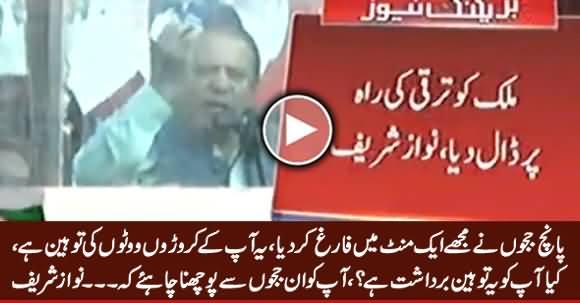 5 Judges Ne Mujhe Aik Minute Mein Farigh Kar Dia, Yeh Aap Ke Votes Ki Tauheen Hai - Nawaz Sharif