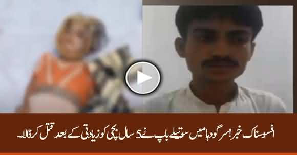 5 Year Old Raped And Murdered By Stepfather In Sargodha