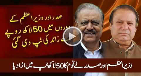 50 Lac Rs Given As Tip In Nawaz Sharif & Mamnoon Hussain Foreign Trips