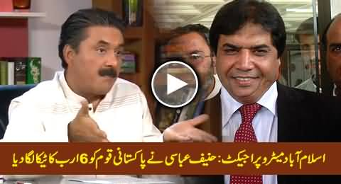 6 Billion Rs. Corruption of Hanif Abbasi in Islamabad Metro Bus Project Exposed By Aftab Iqbal