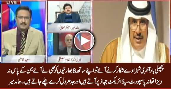 6 Indians Came With Qatari Prince in Pakistan Without Visa & Passport - Hamid Mir