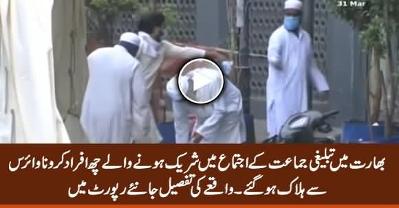 6 Persons Died of Coronavirus in India Who Attended Tableeghi Jamat Procession