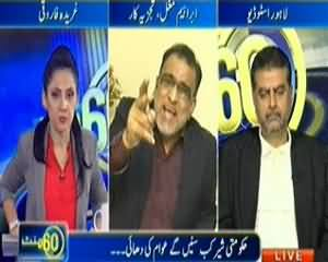 60 Minute (Do Waqt Ki Roti Gareeb Ki Pahunch Se Bahar) - 2nd December 2013
