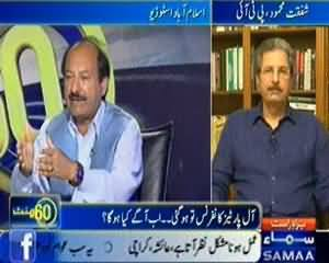 60 Minute (Finaly All Party Conference Hogai) - 9th September 2013