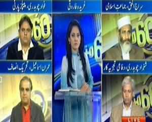 60 Minute (Hakimullah Mehsud Shaheed Hai Ya Halaak?) - 11th November 2013