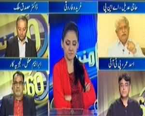 60 Minute (Har Pakistani Par 1st Ko Jo Chori Chalai Jati Hai Is Mein Kisi ki raza Hai?) - 15th October 2013