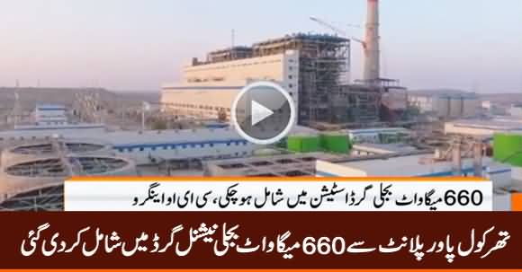 660 Megawatt Electricity Added in National Grid Produced From Thar Coal Plants