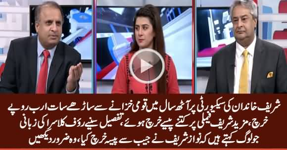 7.5 Billion Rs. Spent on Sharif Family's Security in Last 8 Years From Taxpayers Money - Rauf Klasra