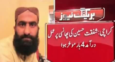 7 Saala Bache Ko Qatal Karne Waale Shafqat Hussain Ko Phansi De Di Gayi