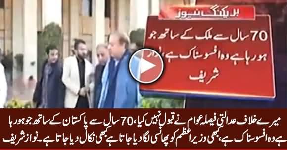 70 Saal Se Pakistan Ke Sath Jo Ho Raha Hai Wo Afsoosnak Hai - Nawaz Sharif