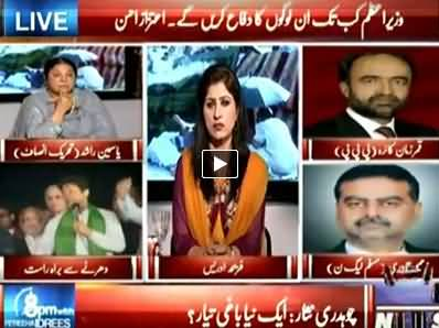 8 PM With Fareeha (Dharna Special Transmission) 7PM To 8PM - 5th September 2014