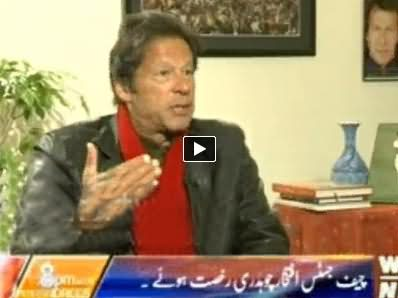 8 PM With Fareeha Idrees (Imran Khan Special Interview on the Retirement of Iftikhar Muhammad Chaudhary) - 11th December 2013