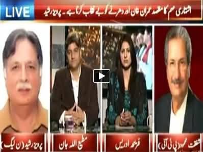 8PM With Fareeha Idrees Part-2 (Imran Khan Ne Plan C Ka Elaan Kar Diya) - 30th November 2014