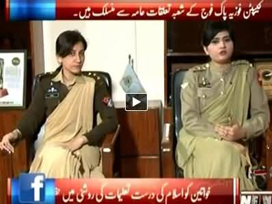 8 PM With Fareeha (Special Talk with Female Soldiers of Pak Army) - 7th March 2014
