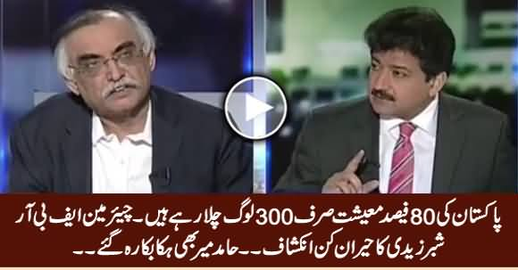 80% Economy of Pakistan Is Dependent on Only 300 Taxpayers - Chairman FBR Shocking Revelation