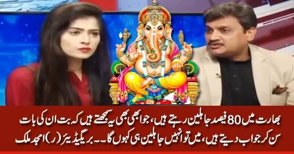 80% People In India Are Stupid Because They Worship Idols - Brig (R) Amjad Malik