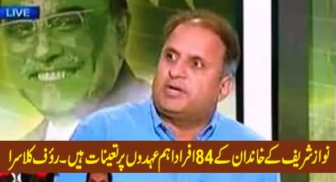 84 Family Members of Nawaz Sharif Are on Top Positions of Pakistan - Rauf Klasra