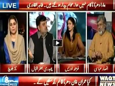 8pm with Fareeha (Again Fraud with Nation on the Name of Revolution) – 22nd October 2014