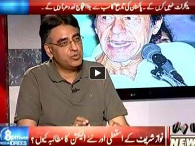 8pm with Fareeha (Asad Umar Exclusive Interview on Long March) - 5th August 2014