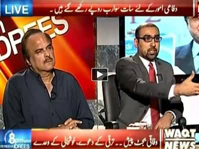 8pm with Fareeha (Budget Issued, What is For Poor Man) – 3rd June 2014