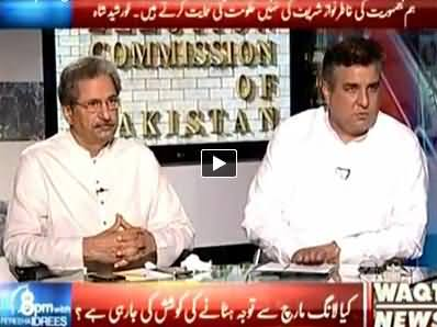 8pm with Fareeha (Can Imran Khan Be Disqualified?) – 8th July 2014