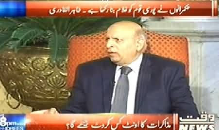 8pm with Fareeha (Ch. M Sarwar Governor Punjab Interview) – 7th September 2014