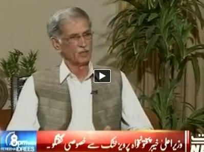 8pm with Fareeha (CM KPK Pervez Khattak Exclusive Interview) – 3rd July 2014